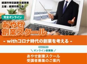 あやせ創業スクール(綾瀬市商工会)