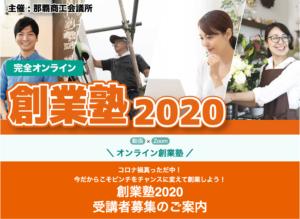 那覇創業塾2020